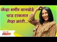 Kranti Redkar Video | जेव्हा Sameer Wankhede धाड टाकतात तेव्हा क्रांती | Lokmat Filmy