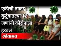 World Family Day: ८७ वर्षांच्या पणजोबांसह १२ सदस्यांची कोरोनावर मात | Family Defended Corona In Pune