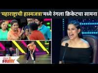Maharashtrachi Hasya Jatra मध्ये रंगला क्रिकेटचा सामना | Lokmat Filmy