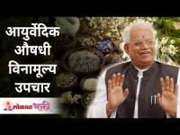 आयुर्वेदिक औषधी विनामूल्य उपचार | Ayurvedic Homemade Remedies by Gurumauli Annasaheb More