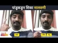 पांडूकडून शिका मालवणी | Ratris Khel Chale 3 (Pandu) - Pralhad Kurtadkar | Lokmat Filmy