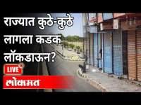 Maharashtra Lockdown | तुमच्या जिल्ह्यातल्या नियमांत काय बदल झाले?