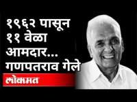 Sangol EX MLA Ganapatrao Deshmukh Passed Away In Solapur | गणपतराव देशमुख यांचे अल्पशा आजाराने निधन