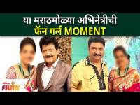 This Marathi Actress Fan Girl Moments | या मराठमोळ्या अभिनेत्रीची फॅन गर्ल MOMENT | Lokmat Filmy