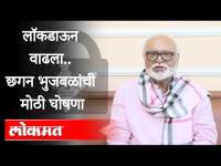 लॉकडाऊन वाढला.. छगन भुजबळांची मोठी घोषणा | Chhagan Bhujbal on Lockdown