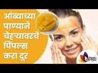 आंब्याच्या पाण्याने चेह-यावरचे पिंपल्स करा दूर   Mango Water Reduces Pimples   Lokmat Sakhi