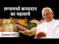 लग्नामध्ये कन्यादान का महत्वाचे? Importnce of Kanyadaan | Gurumauli Annasaheb More | Lokmat Bhakti