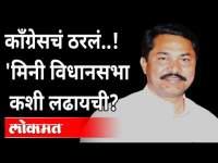 काँग्रेसचं ठरलं..! 'मिनी विधानसभा' कशी लढायची? Nana Patole Speech | Maharashtra News