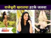 राजेश्वरी खरातचा एका गाण्यावर हटके जलवा | Rajeshwari Kharat New Dance Video | Lokmat Filmy