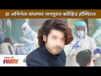 हा Actor बांधणार नागपूरात कोव्हिड हॉस्पिटल   Covid Hospital In Nagpur   Lokmat Filmy