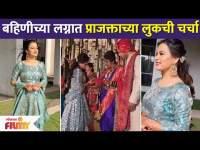 बहिणीच्या लग्नात प्राजक्ताच्याच लुकची चर्चा | Prajakta Gaikwad Sister Wedding | Lokmat Filmy