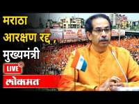 LIVE - Uddhav Thackeray | मराठा आरक्षण रद्द झाल्यानंतर उद्धव ठाकरेंचा जनतेशी संवाद
