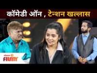 कॉमेडीच्या एक्सप्रेसमध्ये टेन्शन खल्लास | Maharashtrachi Hasya Jatra | Lokmat Filmy