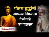 गौतम बुद्धांनी आपल्या शिष्याला वेश्येकडे का पाठवलं? Sadhguru Jaggi Vasudev   Gautam Buddha