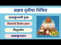 अक्षय तृतीया विशेष सेवा - उदककुंभाची पुजा, पितरांचे हवन, पितृतर्पण, उदककुंभदान   Akshay Tritiya 2021