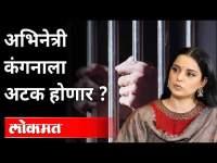 अभिनेत्री कंगनाला अटक होणार का? Kangana Ranaut To Get Arrested? Javed Akhtar's Defamation Case
