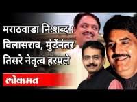 मराठवाड्याचे नेतृत्व खासदार Rajiv Satav passed away। Vilasrao Deshmukh ,Gopinath Munde | Maharashtra