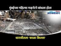 मुंबईच्या पहिल्या गव्हर्नरने बांधला होता धारावीतला 'काळा किल्ला'  Dharavi's Riwa Fort  Lokmat Oyxgen