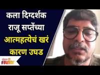 Art Director Raju Sapte's suicide's real reason   कला दिग्दर्शक राजू सप्तेंच्या आत्महत्येचं कारण उघड