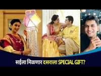 सईला मिळणार दसराला स्पेशल गिफ्ट ? Sai Lokur Special Gift   Lokmat CNX Filmy
