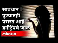 तरुणांसोबत Nude Video Chatकरून Blackmail   Honeytrapचे जाळे   Pune Crime News