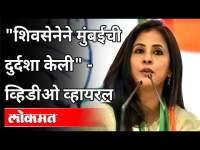 शिवसेनेने मुंबईची दुर्दशा केली   Urmila Matondkar Viral Video   Urmila Matondkar Joined Shivsena