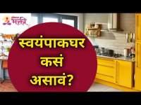 स्वयंपाकघर कसं असावं? Kitchen Vastushastra | Lokmat Bhakti
