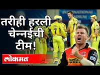 तरीही हरली चेन्नईची टीम! CSK loses 3rd IPL Match | SRH VS CSK