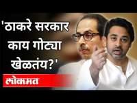 ठाकरे सरकार काय गोट्या खेळतंय? Nilesh Rane On Thackeray Sarkar   Uddhav Thackeray   Maharashtra News