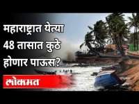 महाराष्ट्रात येत्या ४८ तासांत कुठे होणार पाऊस? Maharashtra Weather Updates | Tauktae Cyclone
