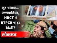 लूट थांबवा... रुग्णवाहिका, HRCT ते RTPCR चे दर किती? Ambulance, HRCT, RTPCR Test Rates?Rajesh Tope