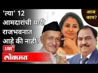 LIVE - 'त्या' 12 आमदारांची यादी राजभवनात आहे की नाही? Maharashtra 12 New Mla List