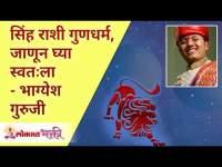 सिंह राशीचे गुणधर्म जाणून घ्या स्वत:ला | सिंह रास | Leo Horoscope | Bhagyesh Guruji | Lokmat Bhakti