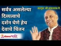 सर्वत्र असलेल्या दिव्यत्वाचे दर्शन घेणे हेच देवाचे चिंतन | Satguru Shri Wamanrao Pai | Lokmat Bhakti