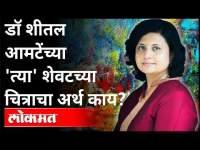 डॉ शीतल आमटेंच्या शेवटच्या चित्राचा अर्थ काय? Dr Sheetal Amte Suicide   Maharashtra News