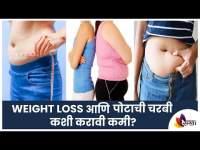 Weight Loss आणि पोटाची चरबी कशी करावी कमी? How to Lose Belly Fat? Lokmat Sakhi