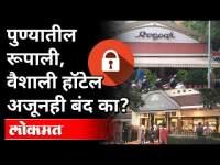 पुण्यातील रूपाली- वैशाली हॉटेल अजूनही बंद का? Unlock 5 But Hotel Rupali- Vaishali Closed   Pune News