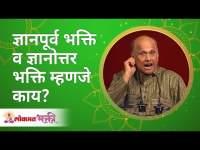 ज्ञानपूर्व भक्ति व ज्ञानोत्तर भक्ति म्हणजे काय? What's pre & Post enlightenment devotion? Satguru