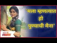 Akshaya Deodhar Reels | मला म्हणत्यात हो पुण्याची मैना | Lokmat Filmy