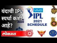 यंदाची IPL 2021 ही स्पर्धा कशी आहे? IPL 2021 Cricket League | IPL 14 | Sports News
