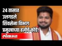 २४ तासात उलगडले शिवसेना विभाग प्रमुखाच्या हत्येचे कोडे! Shivsainik Murder In Pune | Pune News