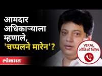 विदर्भातील आमदाराची अधिकाऱ्याला शिवीगाळ? MLA Ranjit Kamble Viral Audio Clip | Wardha