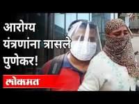 आरोग्य यंत्रणांना त्रासले पुणेकर! Corona Virus In Pune | Covid 19 Updates | Pune News