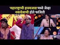 Maharashtrachi Hasya Jatra मध्ये जेव्हा नवरदेवाची होते फजिती   Lokmat CNX Filmy