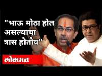 Raj Thackerayची सुरक्षा कमी केल्याने मनसैनिकांचा संताप | MNS Rupali Thombre | MNS Pune | Pune News