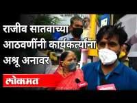 राजीव सातवांच्या आठवणींनी कार्यकर्त्यांना अश्रू अनावर | Rajiv Satav Supporters Sad |Maharashtra News