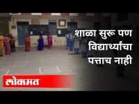 शाळा सुरू पण विद्यार्थ्यांचा पत्ताच नाही | Pune School Reopen | Covid 19 | Maharashtra News