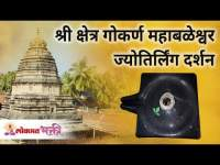 श्री क्षेत्र गोकर्ण महाबळेश्वर ज्योतिर्लिंग दर्शन | Gokarna Temple In Mahabaleshwar | Shiv Temple