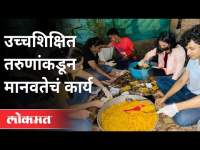 उच्चशिक्षित तरुणांकडून मानवतेचं कार्य | Corona Virus In Pune | Youth Social Work | Pune News