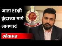 कुंद्राच्या मागे ED; उलगडणार पॉर्न'राज'! Raj Kundra ED Inquiry | FEMA Act | India News